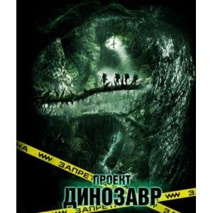 Проект «Динозавр» (2011, фильм) фото