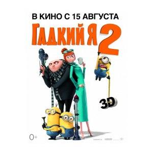 Гадкий Я 2 / Despicable Me 2 фото