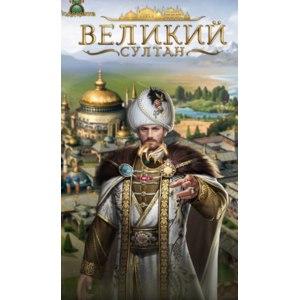 ВЕЛИКИЙ султан фото