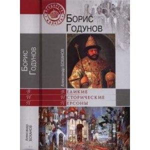 Борис Годунов. А. Н. Боханов фото