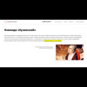 Сайт kuzanski.ru.Команда «Кузанский» написание дипломных,курсовых работ на заказ фото
