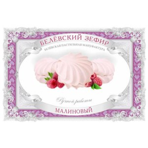 Зефир Белёвская пастильная мануфактура Малиновый фото