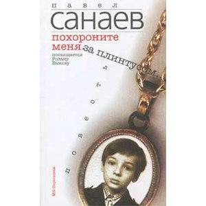 Похороните меня за плинтусом..., Павел Санаев фото