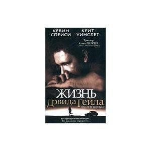 Жизнь Дэвида Гейла (2003, фильм) фото