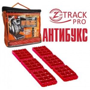Товары для автомобиля Z-TRACK антибукс PRO фото