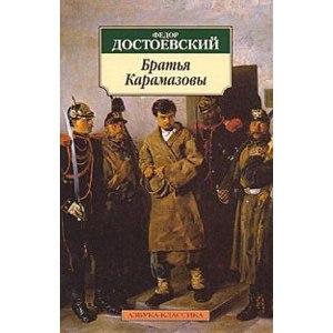 Братья Карамазовы, Ф.М.Достоевский фото