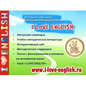 www.i-love-english.ru фото