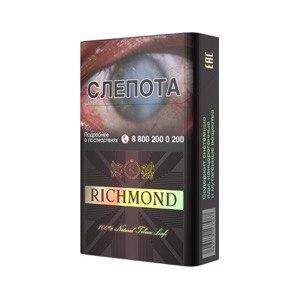 Где купить сигареты ричмонд минск купить электронную сигарету в курганской области