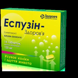 Эспузин-здоровье таблетки, покрытые оболочкой, по 125 мг №14 (7х2).