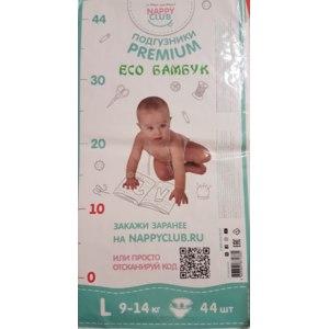 Подгузники NappyClub Premium eco бамбук фото