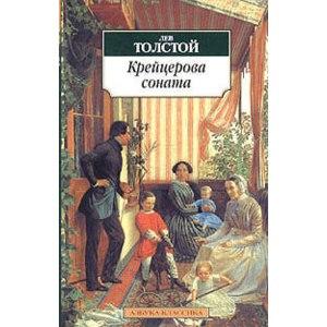 Крейцерова соната, Лев Толстой фото