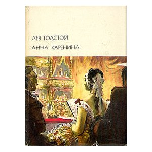Анна Каренина, Лев Толстой фото