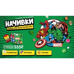 Сайт nachivki.5ka.ru - акция «Собери нашивки-наклейки Marvel» в Пятерочке фото
