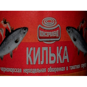Консервы рыбные КонсервЛэнд Килька в томате фото