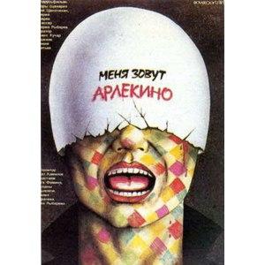 Меня зовут Арлекино (1988, фильм) фото