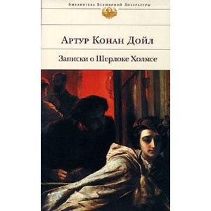 Записки о Шерлоке Холмсе, Артур Конан Дойл фото