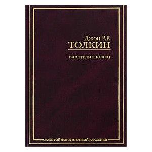 Властелин колец, Джон Рональд Руэл Толкин фото