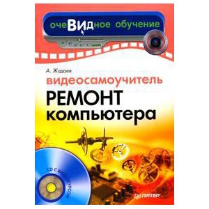 Ремонт компьютера, Александр Жадаев фото
