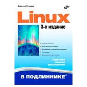 Linux, Алексей Стахнов фото