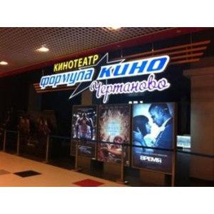 Кино авентура чертаново афиша афиша театр юного зрителя в тольятти комсомольском районе