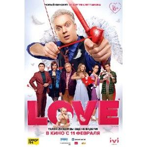 Love (2020, фильм) фото