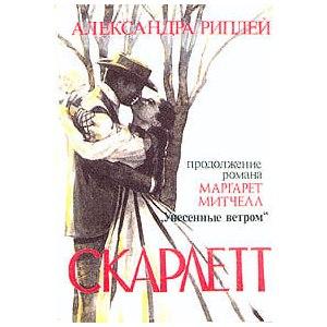 Скарлетт, Александра Риплей фото