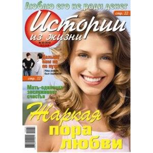 """Журнал """"Истории из жизни"""" фото"""
