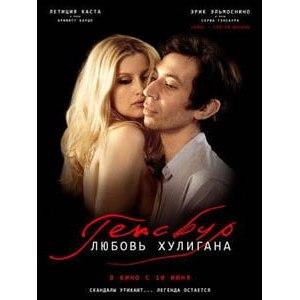 Генсбур. Любовь хулигана / Gainsbourg (2010, фильм) фото