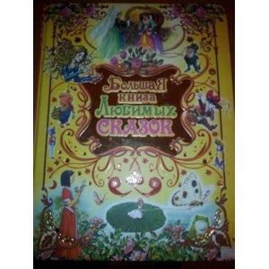 Большая книга любимых сказок. Издательство Астрель фото