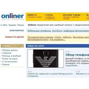 www.onliner.by фото