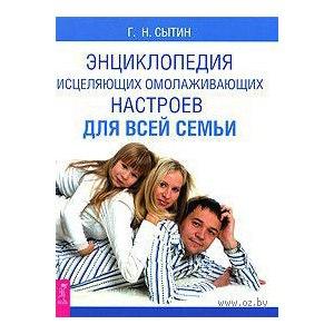 Энциклопедия исцеляющих омолаживающих настроев для всей семьи, Георгий Сытин фото