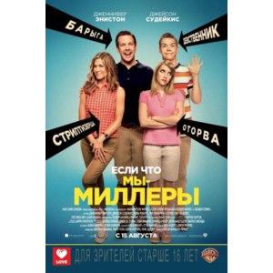 Мы - Миллеры / We're the Millers (2013, фильм) фото