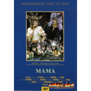 Мама (1977, фильм) фото
