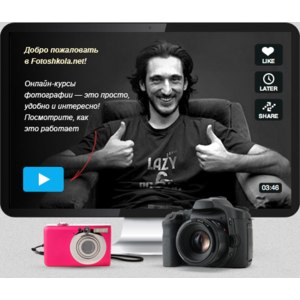 Онлайн-фотошкола Fotoshkola.net  фото