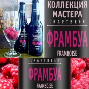 Пиво Лидское «Коллекция мастера» Фрамбуа  фото