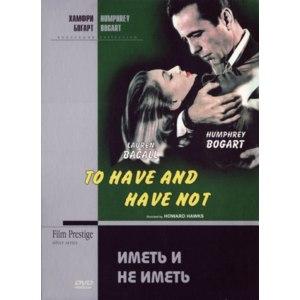 «Иметь и не иметь» (англ. To Have and Have Not) (1944, фильм) фото