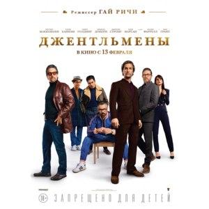 Джентльмены / The Gentlemen (2020, фильм) фото