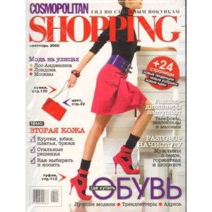 Журнал «Cosmopolitan Shopping » фото