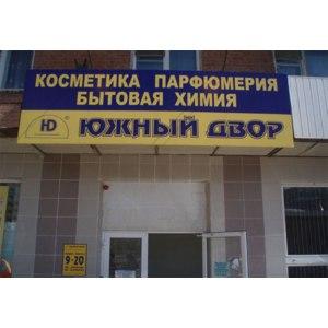 Сеть хозяйственных магазинов «Южный двор», Москва фото