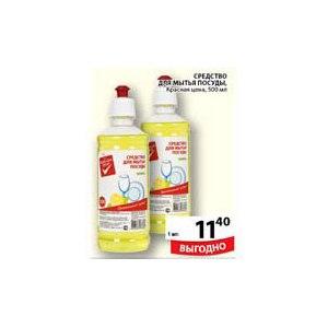 Средство для мытья посуды Красная цена Дэйзи (DAISY) с запахом лимона фото
