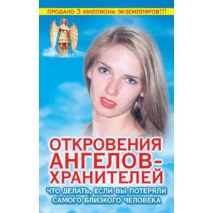 """Откровения ангелов-хранителей. """"Что делать если вы потеряли самого близкого человека"""" Гарифзянов Ренат фото"""