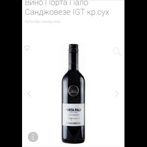 Вино географического наименования сухое красное Porta Palo фото