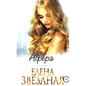 """""""Афера"""" Елена Звездная фото"""