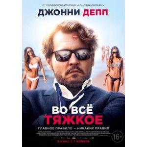 Во все тяжкое / The Professor (2018, фильм) фото