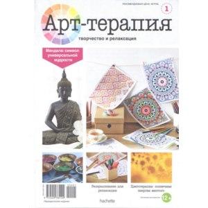 Арт-терапия. Творчество и Релаксация / Hachette Коллекция  фото