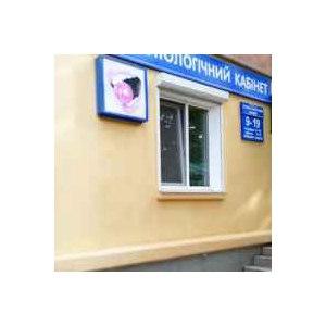 """Стоматологический кабинет """"Дентал-Форт"""", Кривой Рог, Украина фото"""