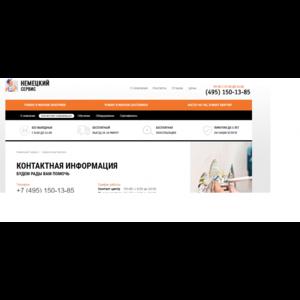 Немецкий сервис, Москва фото