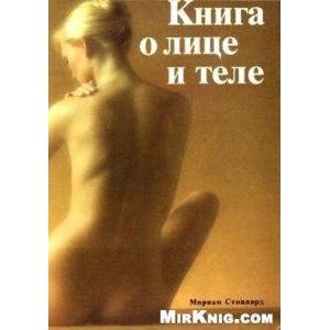 Книга о лице и теле, Мириам Стоппард фото