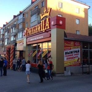 Грильница, Барнаул фото