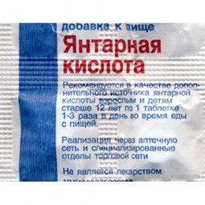 Инструкция по применению янтарная кислота таблетки.